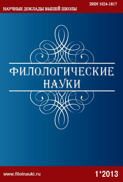 Филологические науки научные доклады высшей школы журнал вак 7270